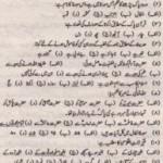 Islamiat Solved Past Paper 10th Class 2012 Karachi Board