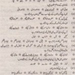 Islamiat Solved Past Paper 10th Class 2014 Karachi Board