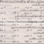 Islamic Studies Solved Past Paper 1st year 2012 Karachi Board