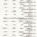 Islamic Studies Solved Past Paper 2nd year 2011 Karachi Board