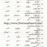 Islamic Studies Solved Past Paper 2nd year 2014 (Private) Karachi Board