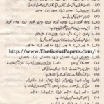 Pakistan Studies (Urdu) (Science) Solved Past Paper 9th Class 2013 Karachi Board