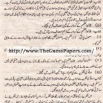 Pakistan Studies (Urdu) (Science) Solved Past Paper 9th Class 2014 Karachi Board