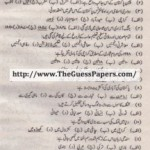Pakistan Studies (Urdu) Solved Past Paper 9th Class 2012 Karachi Board