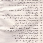 Pakistan Studies (Urdu) Solved Past Paper 9th Class 2015 Karachi Board