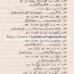 Pakistan Studies (Urdu) (Science) Solved Past Paper 9th Class 2011 Karachi Board