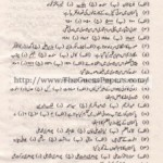 Pakistan Studies (Urdu) (Science) Solved Past Paper 9th Class 2012 Karachi Board