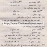 Sindhi Solved Past Paper 9th Class 2012 Karachi Board