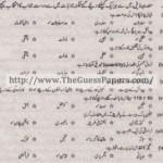 Taleem Solved Past Paper 1st year 2014 Karachi Board
