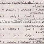 Tarekh-e-Aam Solved Past Paper 1st year 2011 Karachi Board