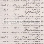 Tarekh-e-Aam Solved Past Paper 1st year 2012 Karachi Board