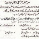 URDU IKHTIYARE Solved Past Paper 2nd year 2013 Karachi Board