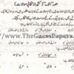 URDU IKHTIYARE Solved Past Paper 2nd year 2014 Karachi Board