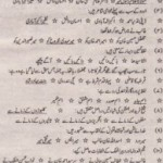 Urdu Solved Past Paper 10th Class 2014 Karachi Board