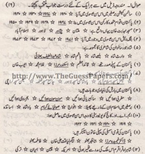 Pak Study Urdu Solved Past Paper 2nd year 2011 Karachi Board (Private)