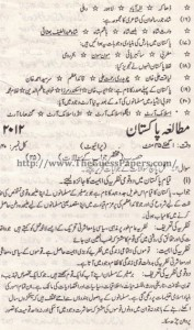 Pak Study Urdu Solved Past Paper 2nd year 2011 Karachi Board (Private)1