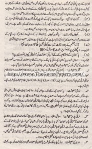 Pak Study Urdu Solved Past Paper 2nd year 2011 Karachi Board (Private)4