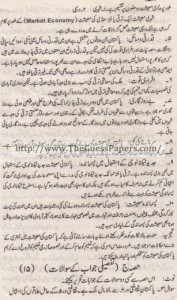 Pak Study Urdu Solved Past Paper 2nd year 2011 Karachi Board (Private)5