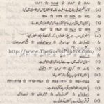 Pak Study Urdu Solved Past Paper 2nd year 2012 Karachi Board (Private)