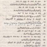 Pak Study Urdu Solved Past Paper 2nd year 2012 Karachi Board (Private)