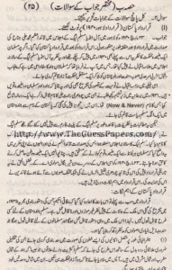 Pak Study Urdu Solved Past Paper 2nd year 2012 Karachi Board (Regular)2