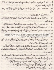 Pak Study Urdu Solved Past Paper 2nd year 2012 Karachi Board (Regular)9