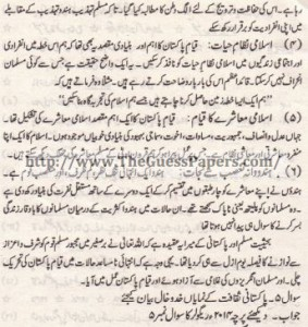 Pak Study Urdu Solved Past Paper 2nd year 2013 Karachi Board (Private)4