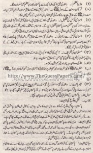 Pak Study Urdu Solved Past Paper 2nd year 2013 Karachi Board (Regular)5