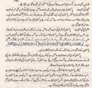 Pak Study Urdu Solved Past Paper 2nd year 2013 Karachi Board (Regular)6