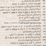 Pak Study Urdu Solved Past Paper 2nd year 2014 Karachi Board (Regular)