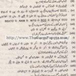 Pak Study Urdu Solved Past Paper 2nd year 2014 Karachi Board (Regular)