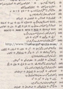 Pak Study Urdu Solved Past Paper 2nd year 2013 Karachi Board (Regular)