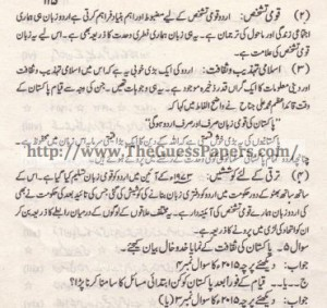 Pak Study Urdu Solved Past Paper 2nd year 2013 Karachi Board (Regular)8