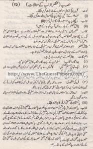 Pak Study Urdu Solved Past Paper 2nd year 2014 Karachi Board (Private)2
