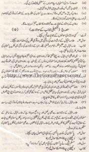 Pak Study Urdu Solved Past Paper 2nd year 2014 Karachi Board (Private)5