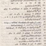 Pak Study Urdu Solved Past Paper 2nd year 2015 Karachi Board (Regular and Private)