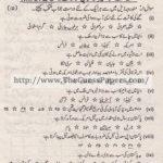 TIJARATI GEOGRAPHIA Past Paper 2nd year 2011 (Private) Karachi Board