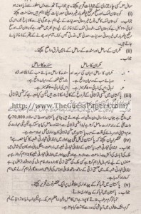 TIJARATI GEOGRAPHIA Past Paper 2nd year 2011 (Private) Karachi Board