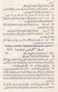 TIJARATI GEOGRAPHIA Past Paper 2nd year 2011 (Regular) Karachi Board