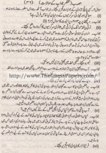 TIJARATI GEOGRAPHIA Past Paper 2nd year 2012 (Private) Karachi Board