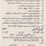 TIJARATI GEOGRAPHIA Past Paper 2nd year 2013 (Private) Karachi Board