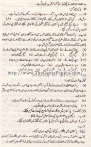 TIJARATI GEOGRAPHIA Past Paper 2nd year 2013 (Regular) Karachi Board