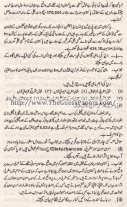 TIJARATI GEOGRAPHIA Past Paper 2nd year 2013 (Regular) Karachi Board
