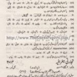 TIJARATI GEOGRAPHIA Past Paper 2nd year 2014 (Private) Karachi Board