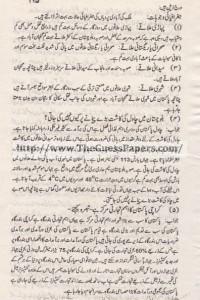 TIJARATI GEOGRAPHIA Past Paper 2nd year 2015 (Regular-Private) Karachi Board