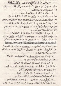 Urdu Past Paper 2nd year 2011 (Regular) Karachi Board