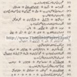 Urdu Past Paper 2nd year 2012 (Private) Karachi Board
