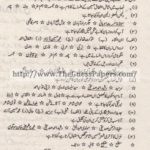Urdu Past Paper 2nd year 2013 (Private) Karachi Board