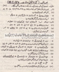 Urdu Past Paper 2nd year 2013 (Private) Karachi Board