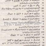 Urdu Past Paper 2nd year 2014 (Private) Karachi Board